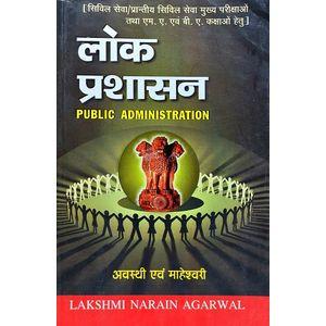Lok Prashasan By Awasthi And Maheshwari-(Hindi)