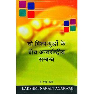 Do Vishwa Yudh Ke Bech Antarastya Sambandh By E H Kar-(Hindi)