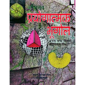 Prayogatmak Bhugol By Ramchandra Tiwari, Sudhakar Tripathi-(Hindi)