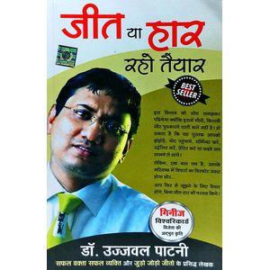 Jeet Ya Haar Raho Tayaar By Dr Ujjawal Patni-(Hindi)