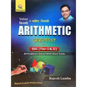 Arithmetic Ssc Tier 1,2 By Rajesh Lamba-(Bilingual)
