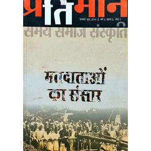 Pratiman Samay Samaj Sanskriti By Abhay Kumar Dubey-(Hindi)