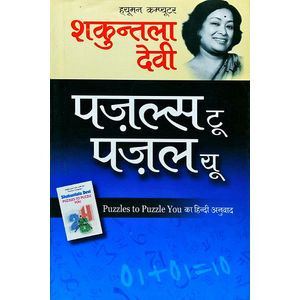 Puzzles To Puzzle You By Shakuntala Devi-(Hindi)