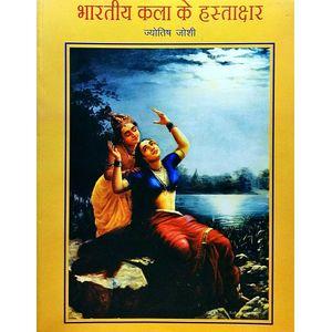 Signature Of Indian Art By Jyotish Joshi-(Hindi)