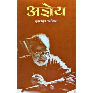 Agyeya By Krishandutt Paliwal-(Hindi)