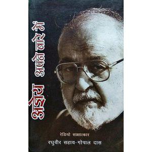 Agyeya Apane Bare Me By Raghuvir Sahay, Gopal Das-(Hindi)