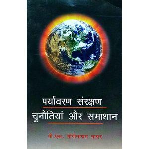Paryavaran Sanrakshan Chunautiya Aur Samadhan By P S Gopinathan Nayar-(Hindi)