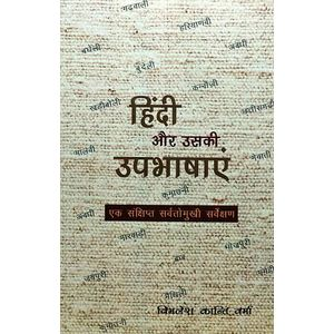 Hindi Aur Uski Upbhashayen By Vimlesh Kanti Verma-(Hindi)