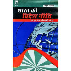 Bharat Ki Videsh Niti By V N Khanna, Lipakshi Arora-(Hindi)