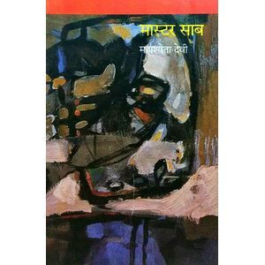 Master Sab By Mahasweta Devi-(Hindi)