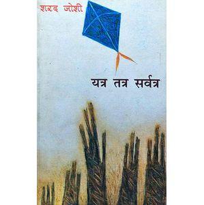 Yatra Tatra Sarvtra By Sharad Joshi-(Hindi)