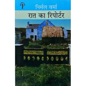 Raat Ka Reporter By Nirmal Verma-(Hindi)