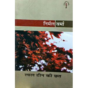 Lal Teen Ki Chhat By Nirmal Verma-(Hindi)