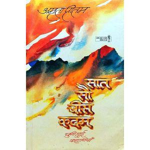 Saat Sau Bees Kadam By Amrita Pritam-(Hindi)