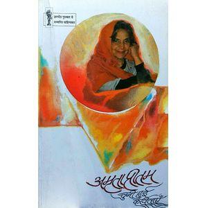 Chunee Hui Kavitayen By Amrita Pritam-(Hindi)