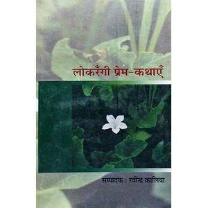 Lokrangi Prem Kahaniya By Ed Ravindra Kalia-(Hindi)