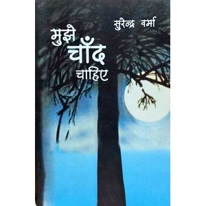 Mujhe Chand Chahiye By Surendra Varma-(Hindi)