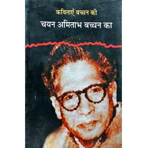 Kavitain Bachchan Ki Chayan Amitabha Bachchan Ka By Pushpa Bharti-(Hindi)
