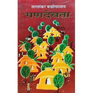 Gandevta By Tarashankar Bandhopadhyay-(Hindi)
