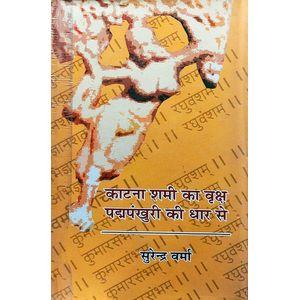 Katna Shami Ka Vriksh Padma Pankhuri Ki Dhar Se By Surendra Verma-(Hindi)