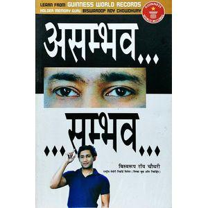 Asambhav Sambhav By Biswaroop Roy Choudhray-(Hindi)