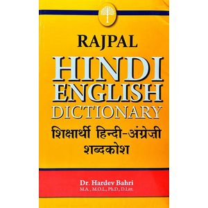 Hindi-English Dictionary By Dr Hardev Bahri-(English)