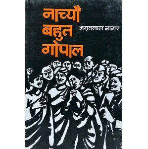 Nachyo Bahut Gopal By Amritlal Nagar-(Hindi)