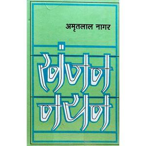 Khanjan Nayan By Amritlal Nagar-(Hindi)