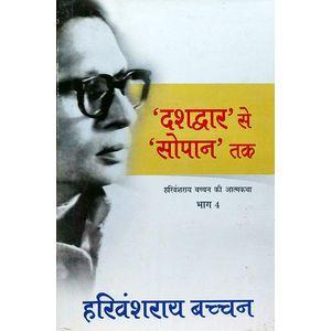 Dashdwar Se Sopan Tak Bhag 4 By Harivansh Rai Bachchan-(Hindi)