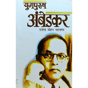 Yugpurush Ambedkar By Rajendra Mohan Bhatnagar-(Hindi)