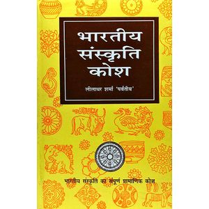 Bhartiya Sanskriti Kosh By Leeladhar Sharma-(Hindi)