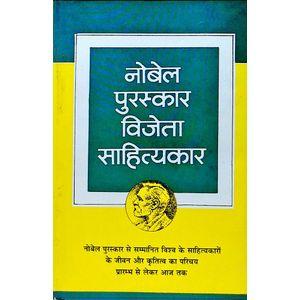 Nobel Puruskar Vijeta Sahityakar By Rajbahadur Singh-(Hindi)
