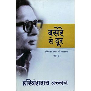 Basere Se Dur By Harivansh Rai Bachchan-(Hindi)