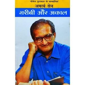 Garibi Aur Akaal By Amartya Sen-(Hindi)