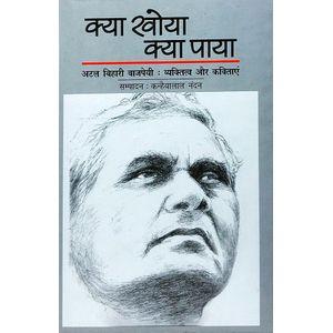 Kya Khoya Kya Paya By Atal Bihari Vajpayee-(Hindi)