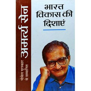 Bharat Vikas Ki Dishayen By Amartya Sen-(Hindi)