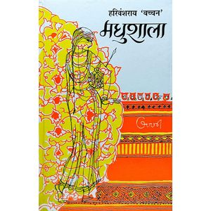Madhushala By Harivansh Rai Bachchan-(Hindi)