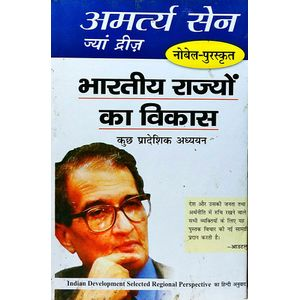 Bhartiya Rajyon Ka Vikas By Amartya Sen-(Hindi)