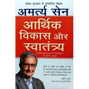 Aarthik Vikas Aur Swatantrya By Amartya Sen-(Hindi)
