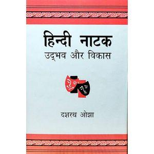 Hindi Natak Udbhav Aur Vikas By Dasharath Ojha-(Hindi)
