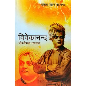 Vivekanand By Rajendra Mohan Bhatnagar-(Hindi)