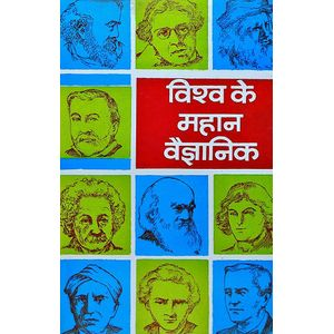 Vishwa Ke Mahan Vaigyanik By Philip Ken-(Hindi)
