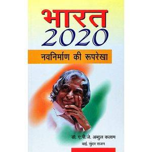 Bharat 2020 Navnirman Ki Roop Rekha By A P J Abdul Kalam-(Hindi)