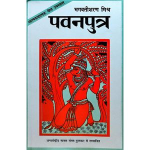 Pawan Putra By Bhagwatisharan Mishra-(Hindi)