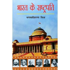Bharat Ke Rashtrapati By Bhagwatisharan Mishra-(Hindi)