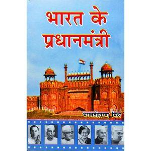 Bharat Ke Pradhanmantri By Bhagwatisharan Mishra-(Hindi)