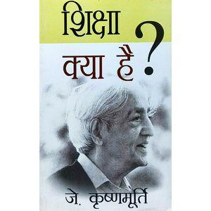 Shiksha Kya Hai By J Krishnamurthy-(Hindi)
