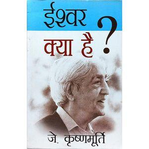 Ishwar Kya Hai By J Krishnamurti-(Hindi)