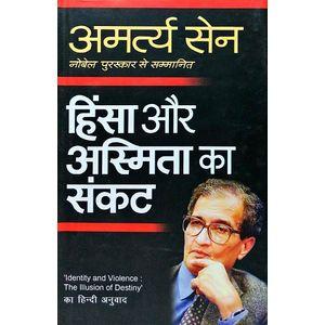 Hinsa Aur Asmita Ka Sankat By Amartya Sen-(Hindi)