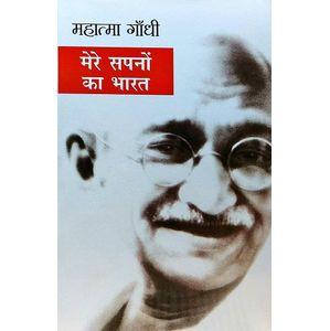 Mere Sapnon Ka Bharat By Mahatma Gandhi-(Hindi)